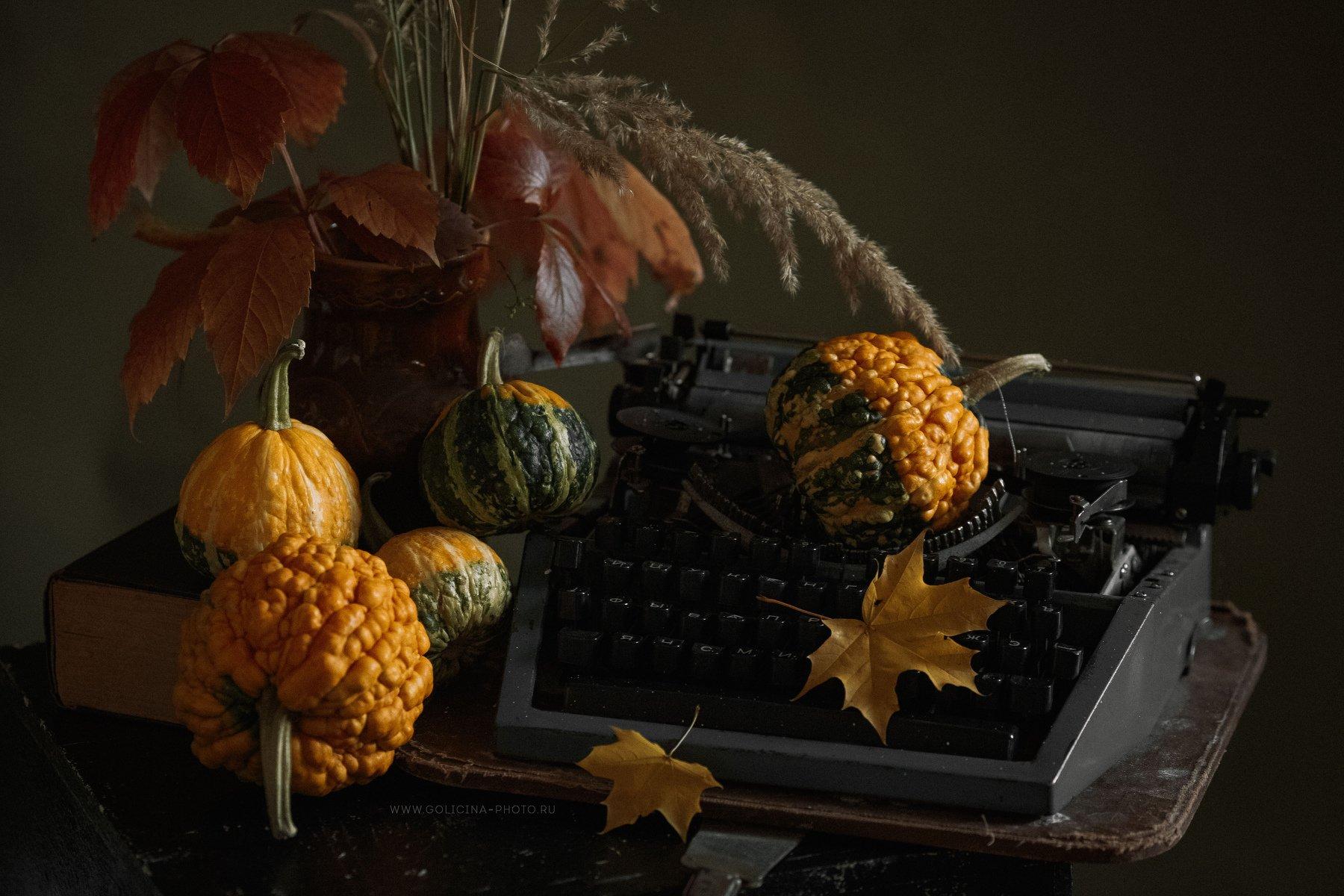 тыквы машинка осень, Svetlana Golicyna