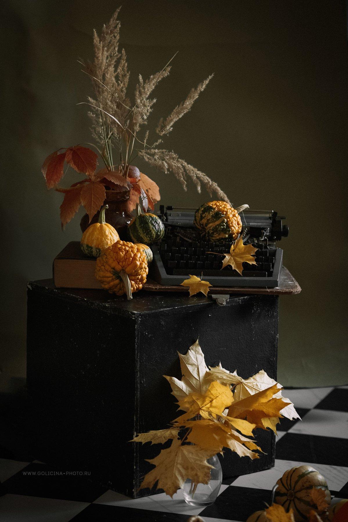 студия осень тыквы, Svetlana Golicyna