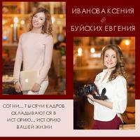 Portrait of a photographer (avatar) дуэт Иванова Ксения и Буйских Евгения